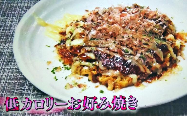 【ニノさん】オートミールお好み焼きのレシピ|アインシュタイン河井が教える糖質制限ダイエット料理