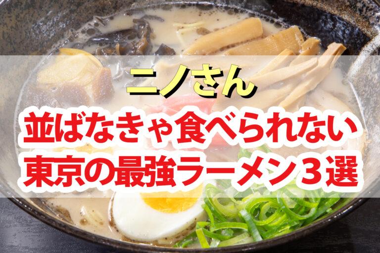 【ニノさん】最強ラーメン2021(魚介・豚骨・醤油) 行列必至!並ばなきゃ食べられない東京の大人気店