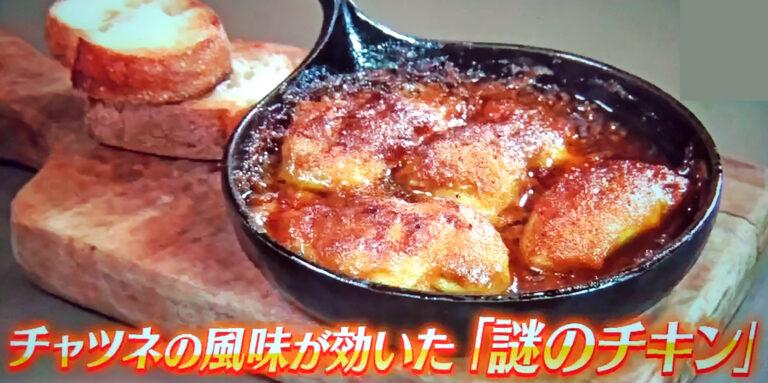 【サタプラ】謎のチキン(チャツネ風味)のレシピ|小堀紀代美さん直伝