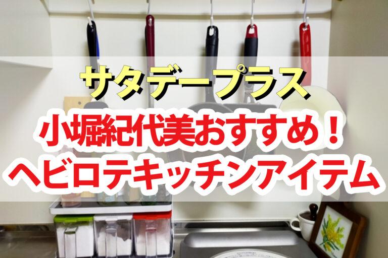 【サタプラ】小堀紀代美ヘビロテアイテムランキングBEST7|予約の取れない人気料理講師おすすめ