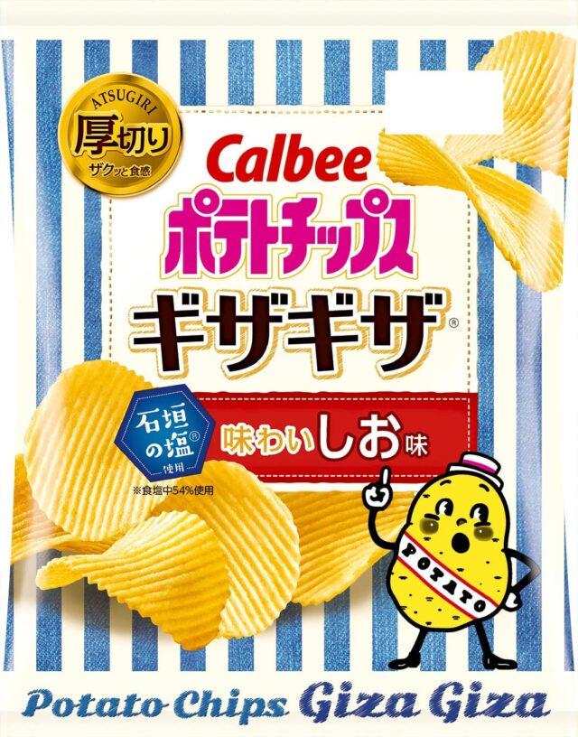 【サタプラ】ポテトチップスしお味ひたすら試してランキングBEST5