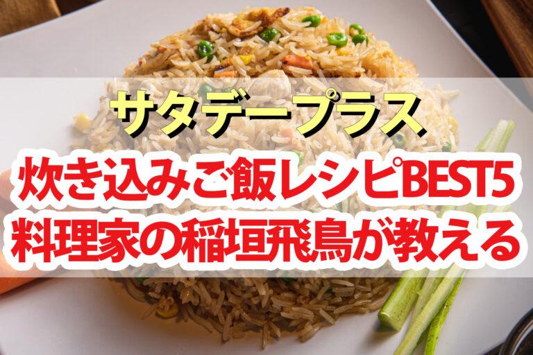 【サタプラ】炊き込みご飯ランキングBEST5レシピ ペッパーランチ風・中華ちまき風・リゾット風・ピザ風・和風