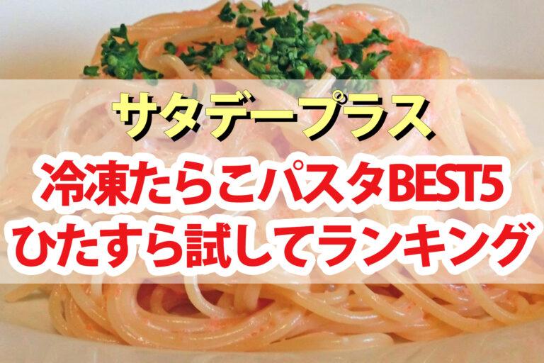 【サタプラ】冷凍たらこパスタ&明太子パスタひたすら試してランキングBEST5 サタデープラスが選ぶ一番美味しいたらこスパゲティは?