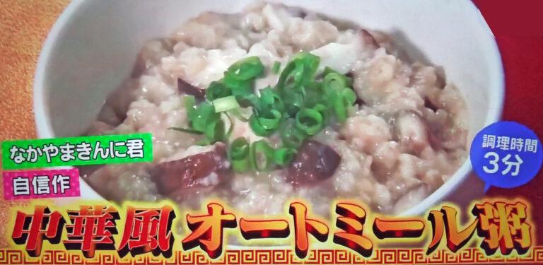 【スッキリ】中華風オートミール粥のレシピ なかやまきんに君考案のダイエット料理