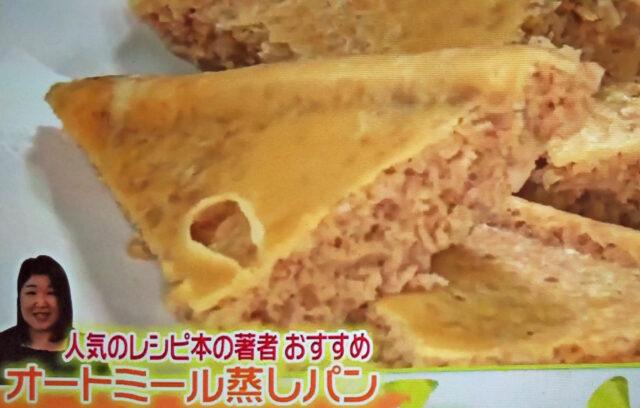 【スッキリ】オートミール蒸しパンのレシピ レンチン3分で作れるダイエットスイーツ