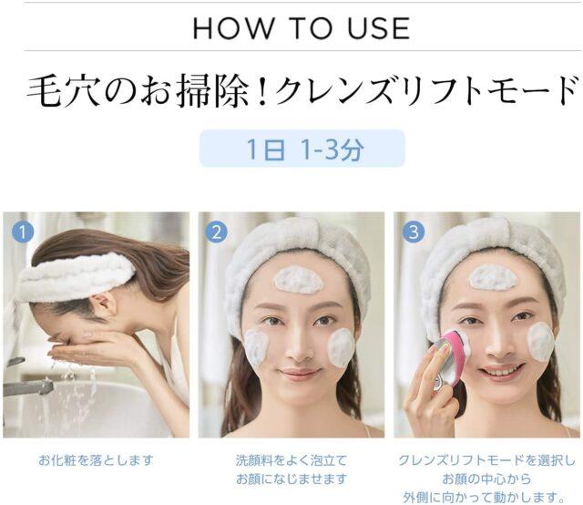 西山茉希さんの美容洗顔ブラシ『クレンズリフト』を紹介|スキンケアをしながらリフトアップできる美顔器【トリニクって何の肉】