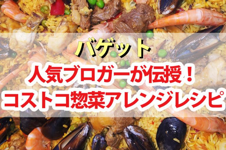 【バゲット】コストコ惣菜アレンジレシピ3品まとめ プルコギサンド・チキンつけ麺・シーフードスープカレー