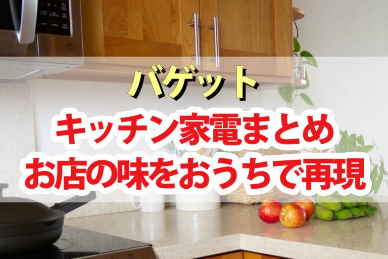 【バゲット】キッチン家電まとめ お店の味をおうちで再現 低温調理・ラクレット・燻製・焼き鳥