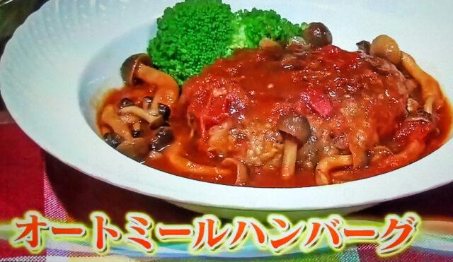 【バゲット】オートミールハンバーグのレシピ|大越郷子さん直伝オートミールアレンジレシピ