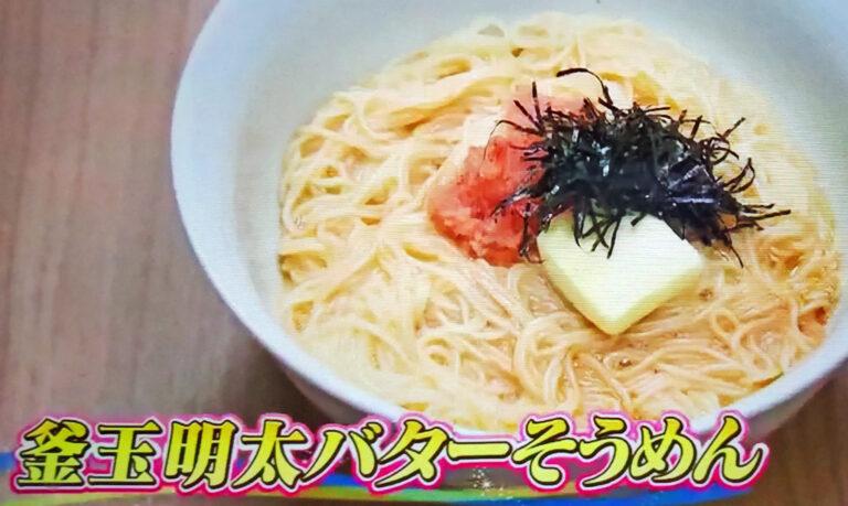 【王様のブランチ】釜玉明太バターそうめんのレシピ|クラシルのそうめんアレンジレシピ