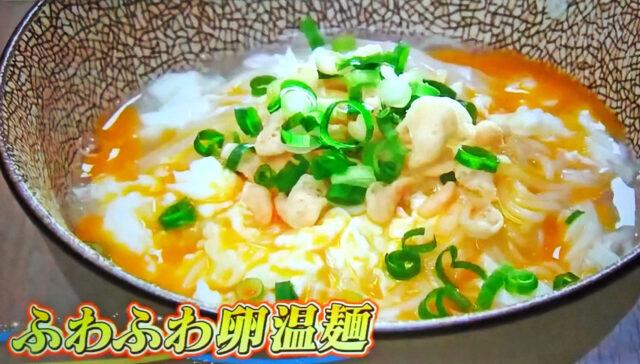 【王様のブランチ】ふわふわ卵温麺のレシピ|クラシルのそうめんアレンジレシピ