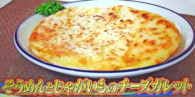 【王様のブランチ】そうめんとじゃがいものチーズガレットのレシピ|クラシルのそうめんアレンジレシピ