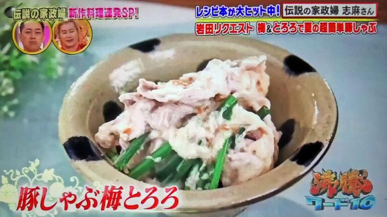 【沸騰ワード10】豚しゃぶ梅とろろのレシピ|志麻さんのレシピスタジオリクエストSP