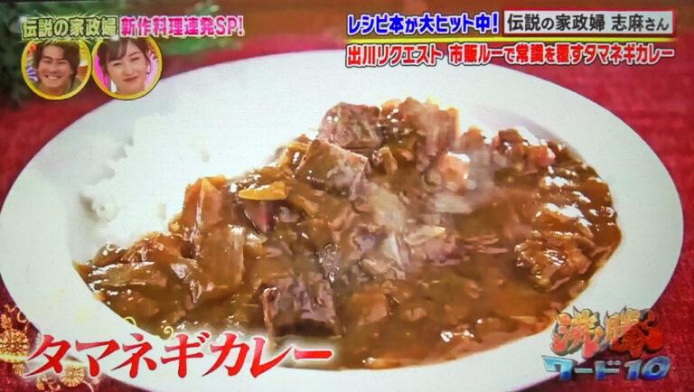 【沸騰ワード10】タマネギカレーのレシピ 志麻さんのレシピスタジオリクエストSP
