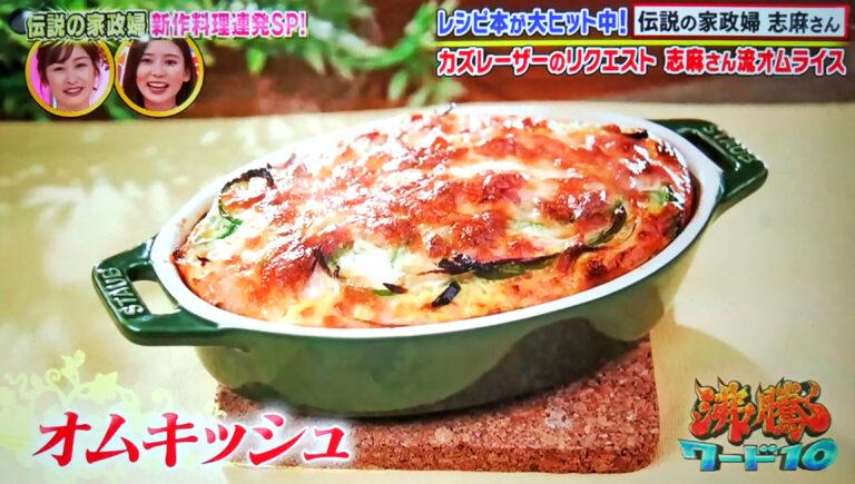 【沸騰ワード10】オムキッシュ(オムライスキッシュ)のレシピ|志麻さんのレシピスタジオリクエストSP