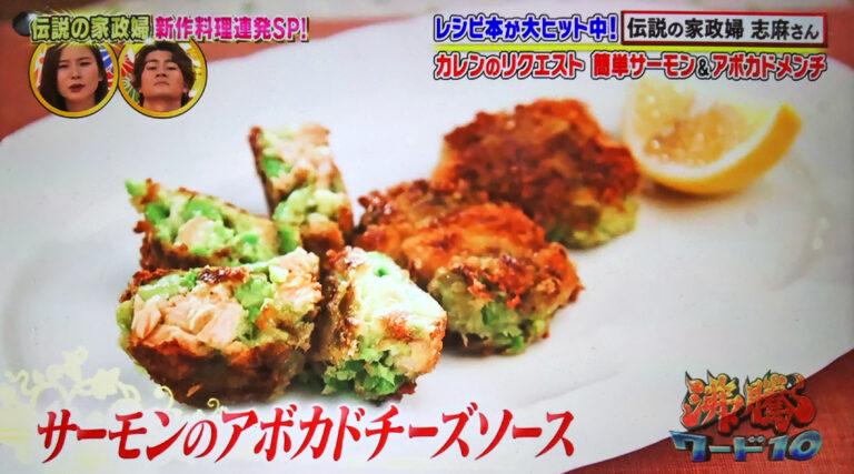 【沸騰ワード10】サーモンのアボカドチーズソースのレシピ 志麻さんのレシピスタジオリクエストSP