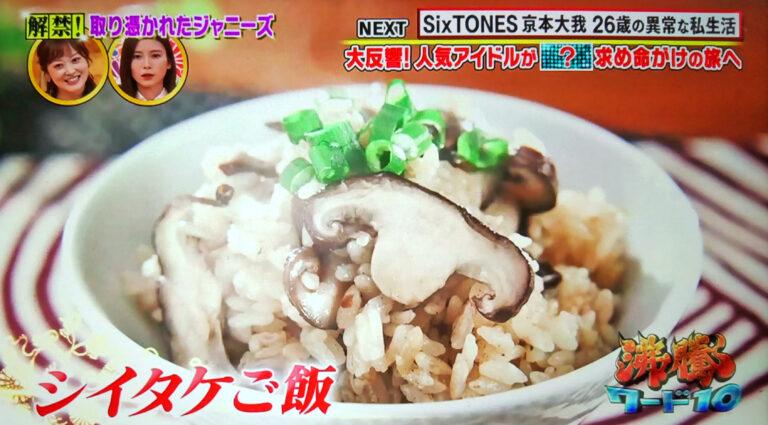 【沸騰ワード10】シイタケ炊き込みご飯のレシピ 志麻さんのレシピスタジオリクエストSP