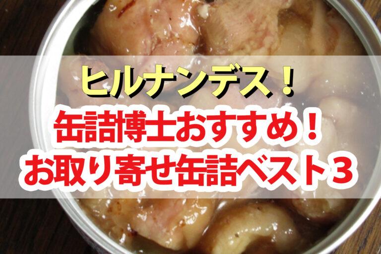 【ヒルナンデス】お取り寄せ缶詰ベスト3 缶詰マニアの黒田勇人さんおすすめ