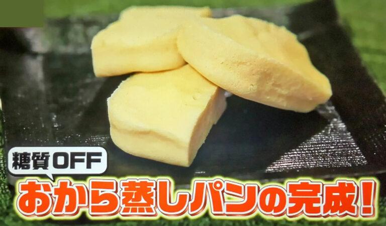 【ヒルナンデス】おから蒸しパン(おからパウダー)のレシピ|糖質オフダイエット|コストコアレンジレシピ