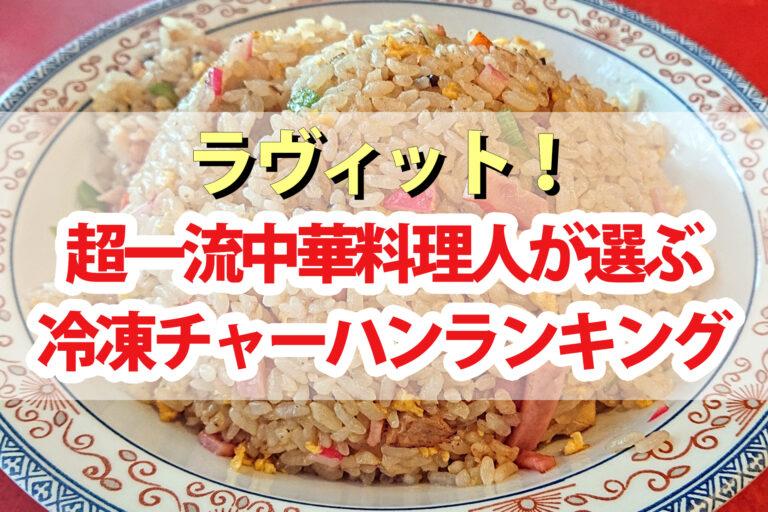 【ラヴィット】冷凍チャーハンランキングBEST10&簡単アレンジレシピ|超一流中華料理人が厳選