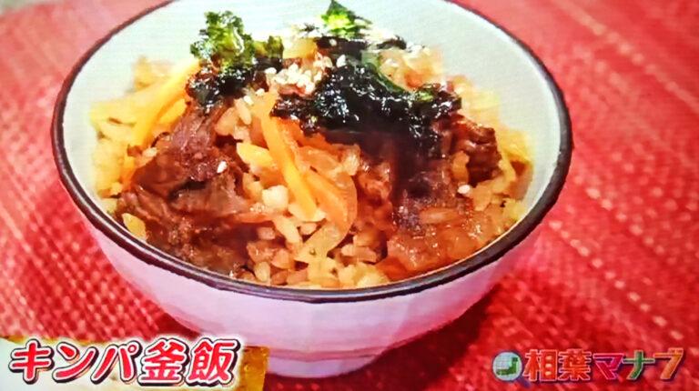 【相葉マナブ】キンパ釜飯のレシピ|釜-1グランプリNEO