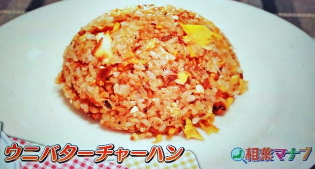 【相葉マナブ】海の幸アレンジレシピ10品まとめ|うにバター・いわし明太子・するめいか・ふぐの子・いちご煮など