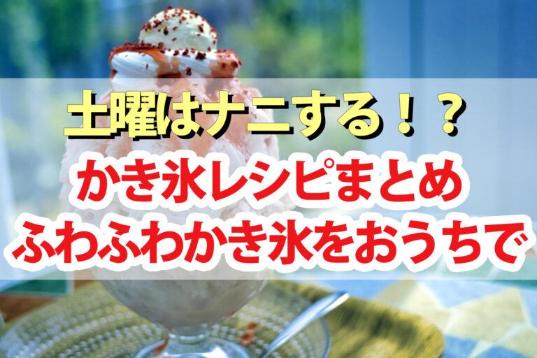 【土曜は何する】ふわふわかき氷レシピまとめ|専門店の味を原田麻子さんが伝授