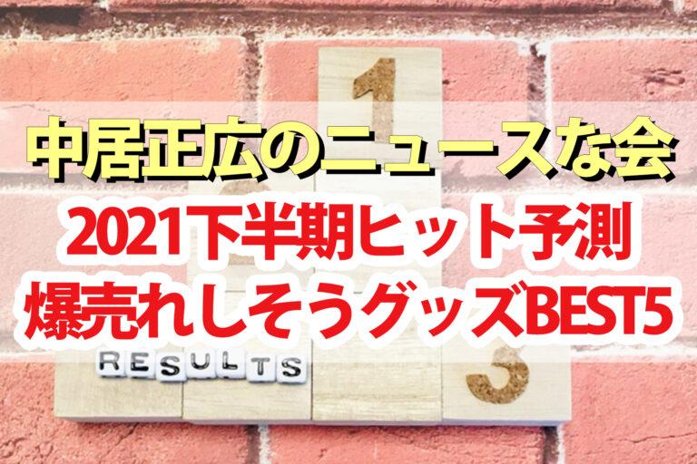 【中居正広のニュースな会】2021下半期ヒット予測ランキングBEST5
