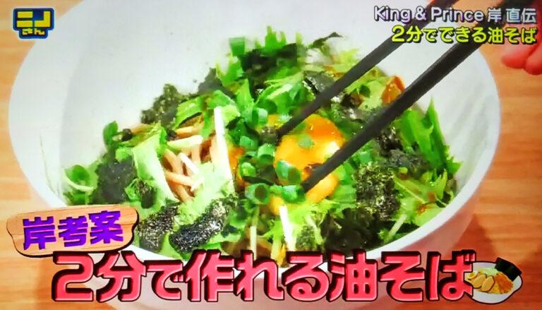 【ニノさん】2分でできる油そばのレシピ キンプリ岸優太さん考案