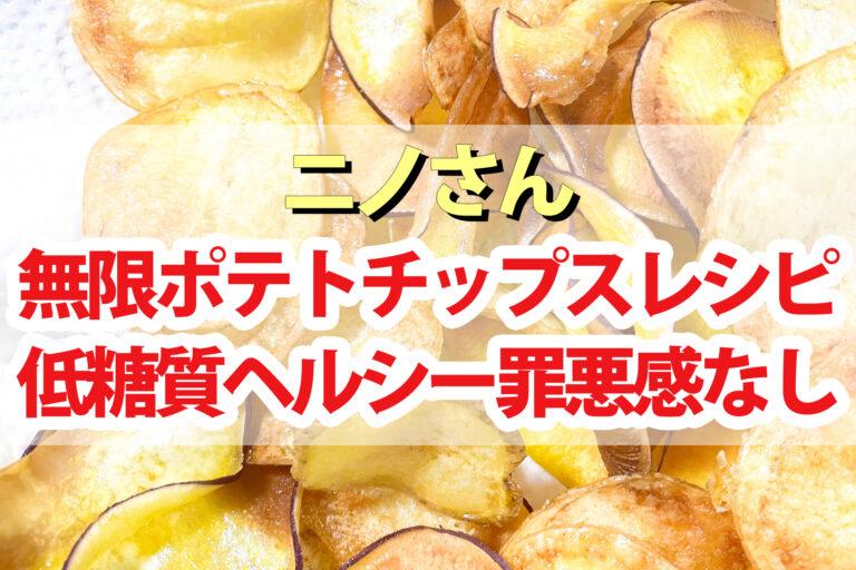 【ニノさん】無限ポテトチップスのレシピ3品まとめ 罪悪感なし!ヘルシーで低糖質ダイエット