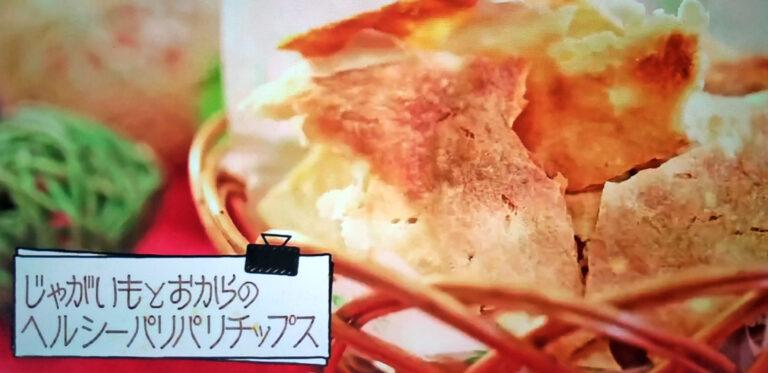 【ニノさん】じゃがいもとおからのヘルシーパリパリチップスのレシピ|無限に食べられるポテトチップス