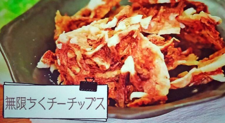 【ニノさん】無限ちくチーチップスのレシピ|無限に食べられるポテトチップス