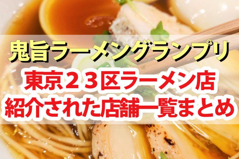 【鬼旨ラーメングランプリ】東京23区の鬼うまラーメン店舗一覧まとめ