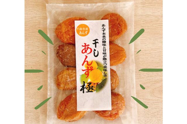 【所さんお届けモノです】干しあんず極の通販お取り寄せ|長野県アンテナショップご当地グルメ