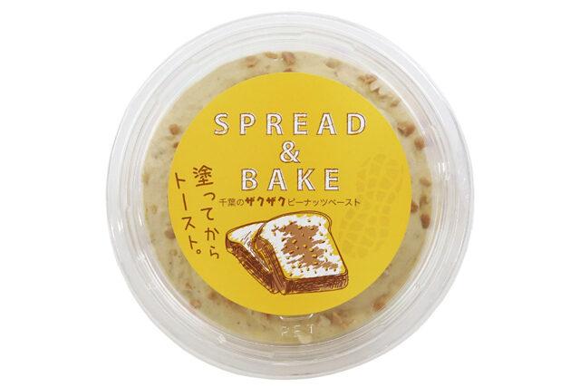 【所さんお届けモノです】千葉のザクザクピーナッツペーストの通販お取り寄せ|道の駅おすすめパンのお供