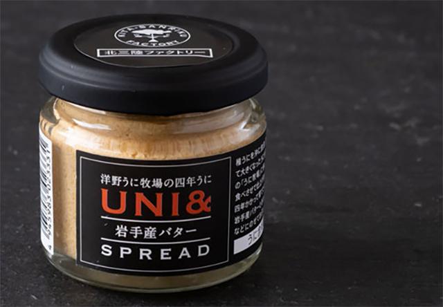 【所さんお届けモノです】ウニバター(UNI&岩手産バターSPREAD)の通販お取り寄せ|岩手県アンテナショップご当地グルメ