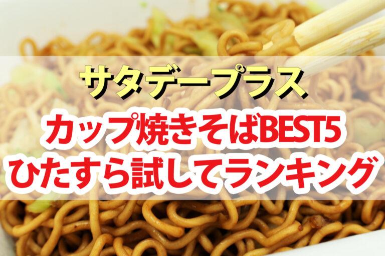 【サタプラ】カップ焼きそばひたすら試してランキングBEST5 サタデープラスが選んだ一番美味しい焼きそばは?