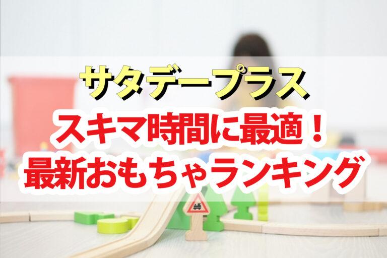 【サタプラ】最新おもちゃランキングBEST5 暇つぶしに最適!平野紫耀&橋本環奈も驚いた