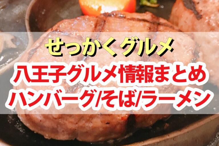 【せっかくグルメ】八王子のお店情報まとめ|炭火焼きハンバーグ・ざるそば・ラーメン