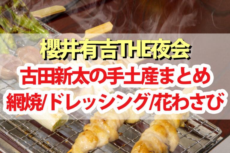 【夜会】古田新太の手土産まとめ トリュフドレッシング・焼き鳥器・花わさび醤油漬け・どんこ椎茸