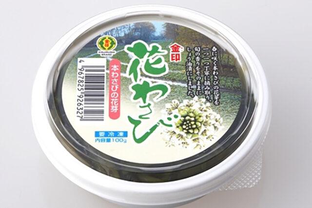 【夜会】古田新太おすすめ『花わさび醤油漬け 金印』の通販お取り寄せ|お家飲み手土産