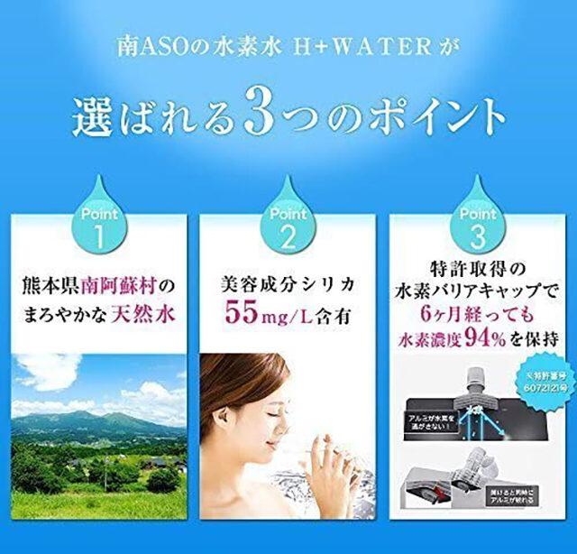 【夜会】橋本環奈さん愛用『南ASOの水素水』の通販お取り寄せ おすすめ手土産