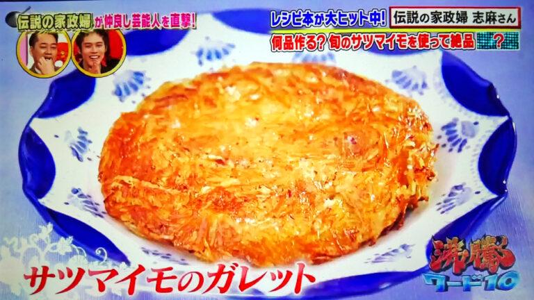 【沸騰ワード10】サツマイモのガレットのレシピ 志麻さんのレシピ(9月24日)奈緒・しずちゃん・浅香航大