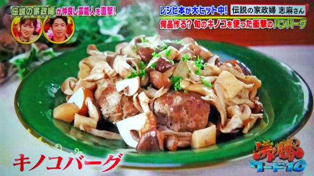【沸騰ワード10】きのこハンバーグ(デュクセルソース)のレシピ|志麻さんのレシピ(9月24日)奈緒・しずちゃん・浅香航大