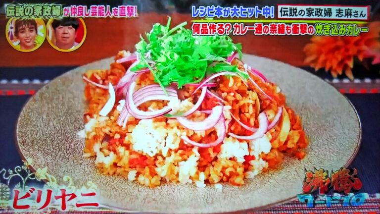【沸騰ワード10】ビリヤニ(カレー炊き込みご飯)のレシピ|志麻さんのレシピ(9月24日)奈緒・しずちゃん・浅香航大