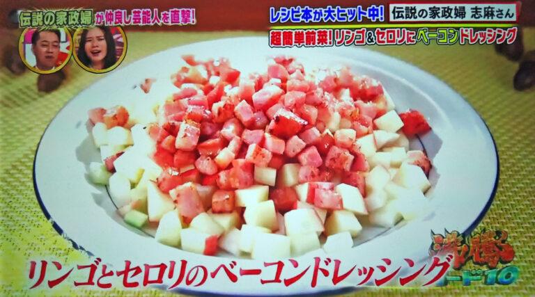 【沸騰ワード10】リンゴとセロリのベーコンドレッシングのレシピ 志麻さんのレシピ(9月24日)奈緒・しずちゃん・浅香航大