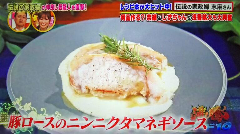 【沸騰ワード10】豚ロースのニンニクタマネギソースのレシピ|志麻さんのレシピ(9月24日)奈緒・しずちゃん・浅香航大