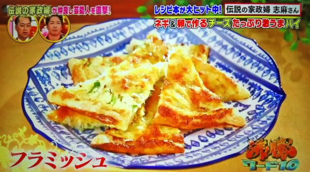 【沸騰ワード10】フラミッシュ(ネギとチーズのパイ)のレシピ|志麻さんのレシピ(9月24日)奈緒・しずちゃん・浅香航大