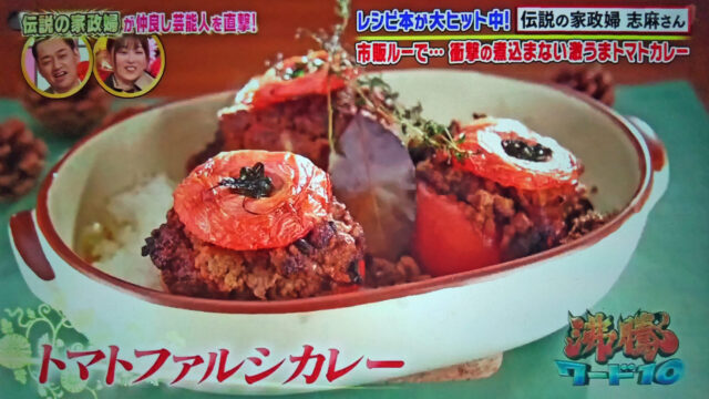 【沸騰ワード10】トマトファルシカレーのレシピ|志麻さんのレシピ(9月24日)奈緒・しずちゃん・浅香航大