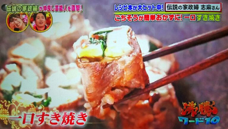 【沸騰ワード10】一口すき焼きのレシピ 志麻さんのレシピ(9月24日)奈緒・しずちゃん・浅香航大